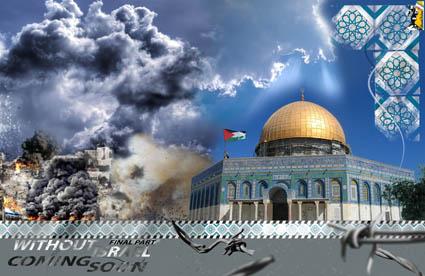 بدون اسرائیل without israel