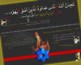 میگوییم مرگ بر اسرائیل